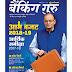 Banking Guru March 2018 Hindi PDF Download