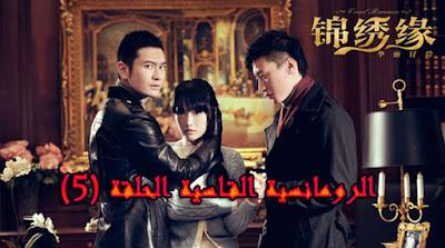مسلسل Series Cruel Romance Episode 5 الرومانسية القاسية الحلقة 5 مترجم