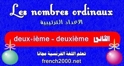 الاعداد الترتيبية باللغة الفرنسية