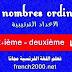 Les nombres ordinaux    الأعداد الترتيبية
