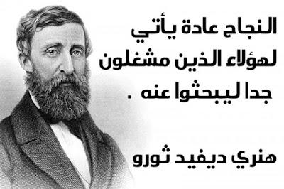 حكم عن العلم والنجاح