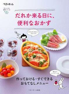 [Dare ka Kuru hi ni Benrina Okazu Tsukutte Okeru] だれか来る日に、便利なおかず 作っておける・すぐできるおもてなしメニュー