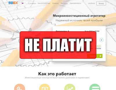 Скриншоты выплат с хайпа 50-ex.com