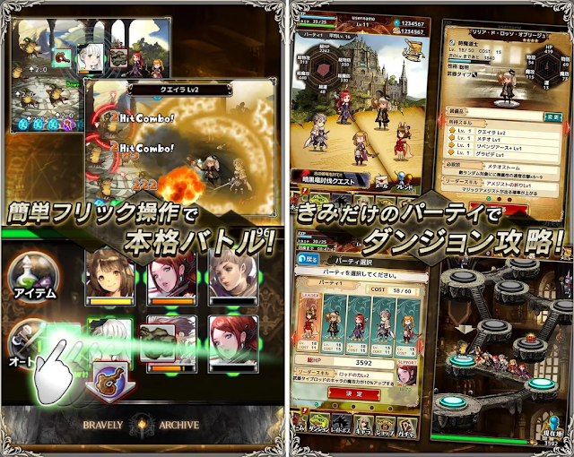 BRAVELY ARCHIVE D's report App