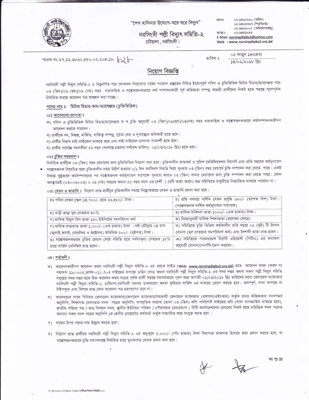 Narsingdi Palli Bidyut Samity-2 Job Circular 2018