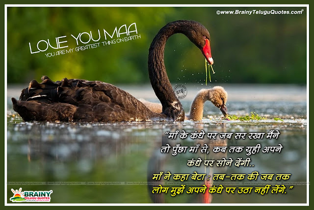 Best Hindi Mother Quotes Mother Value Quotes With Hd Wallpapers In Hindi