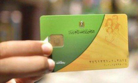 الوزارة تعلن موعد مراجعة البطاقات التموينية سيكون في أول يناير 2017