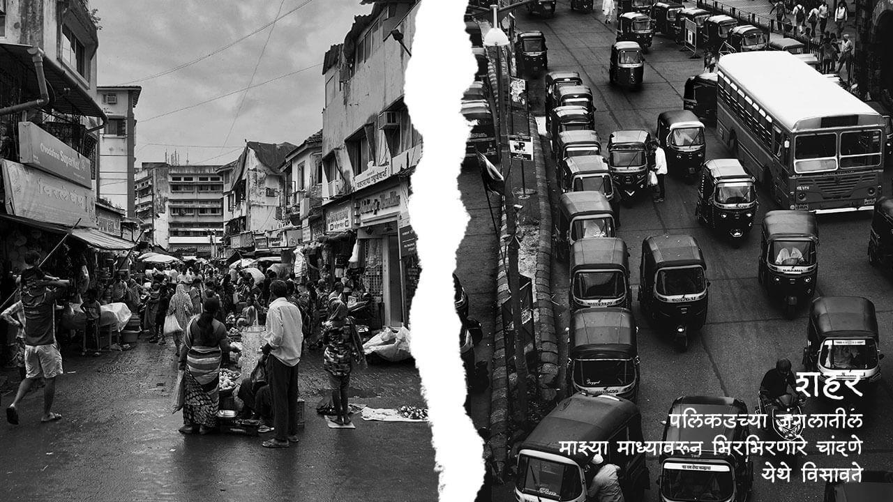 शहर - मराठी कविता | Shahar - Marathi Kavita