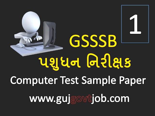 GSSSB Pashudhan Nirikshak Sample Computer Test