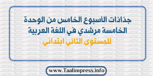جذاذات الأسبوع الخامس من الوحدة الخامسة مرشدي في اللغة العربية للمستوى الثاني ابتدائي