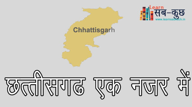 Brief Information of Chhattisgarh