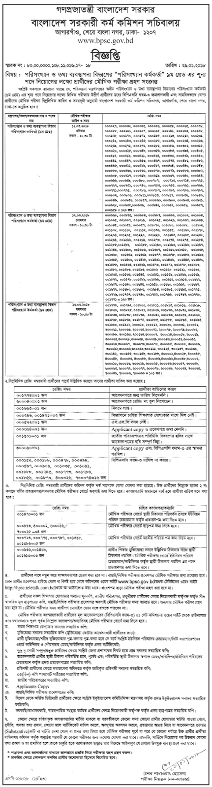 Statistics and Information Management Department (পরিসংখ্যান ও তথ্য ব্যবস্থাপনা বিভাগ) under 9th Grade 'Statistics Officer' Viva Exam Date, Time And Seat Plan