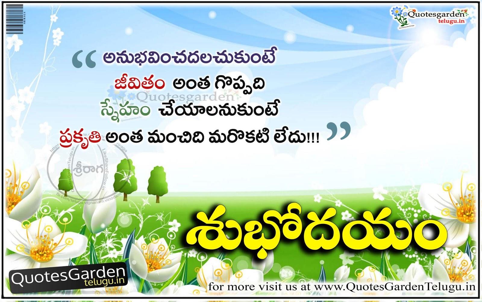 Best Good Morning Quotes In Telugu Quotes Garden Telugu Telugu