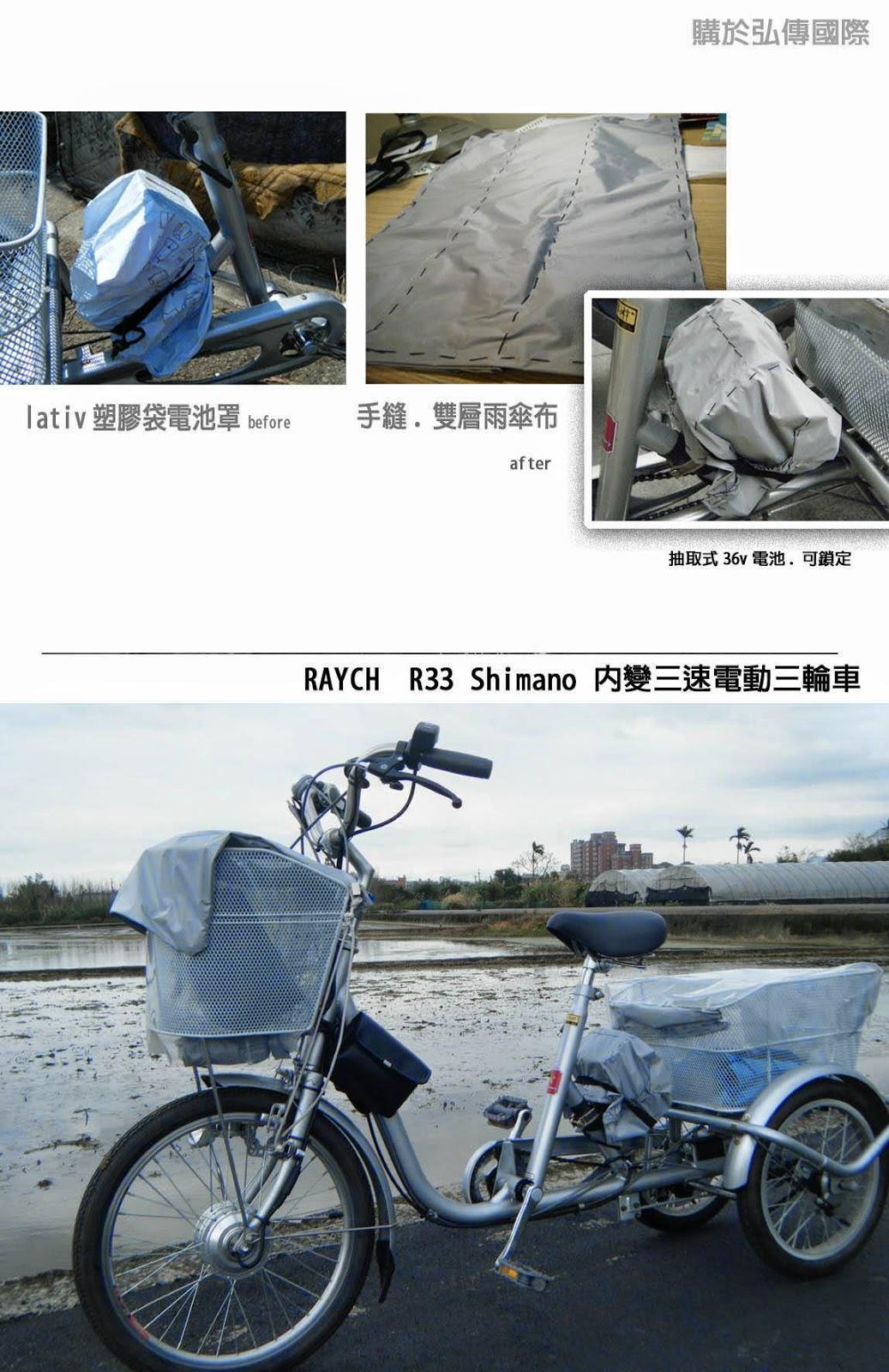 RAYCH R33 SHIMANO電動三輪車