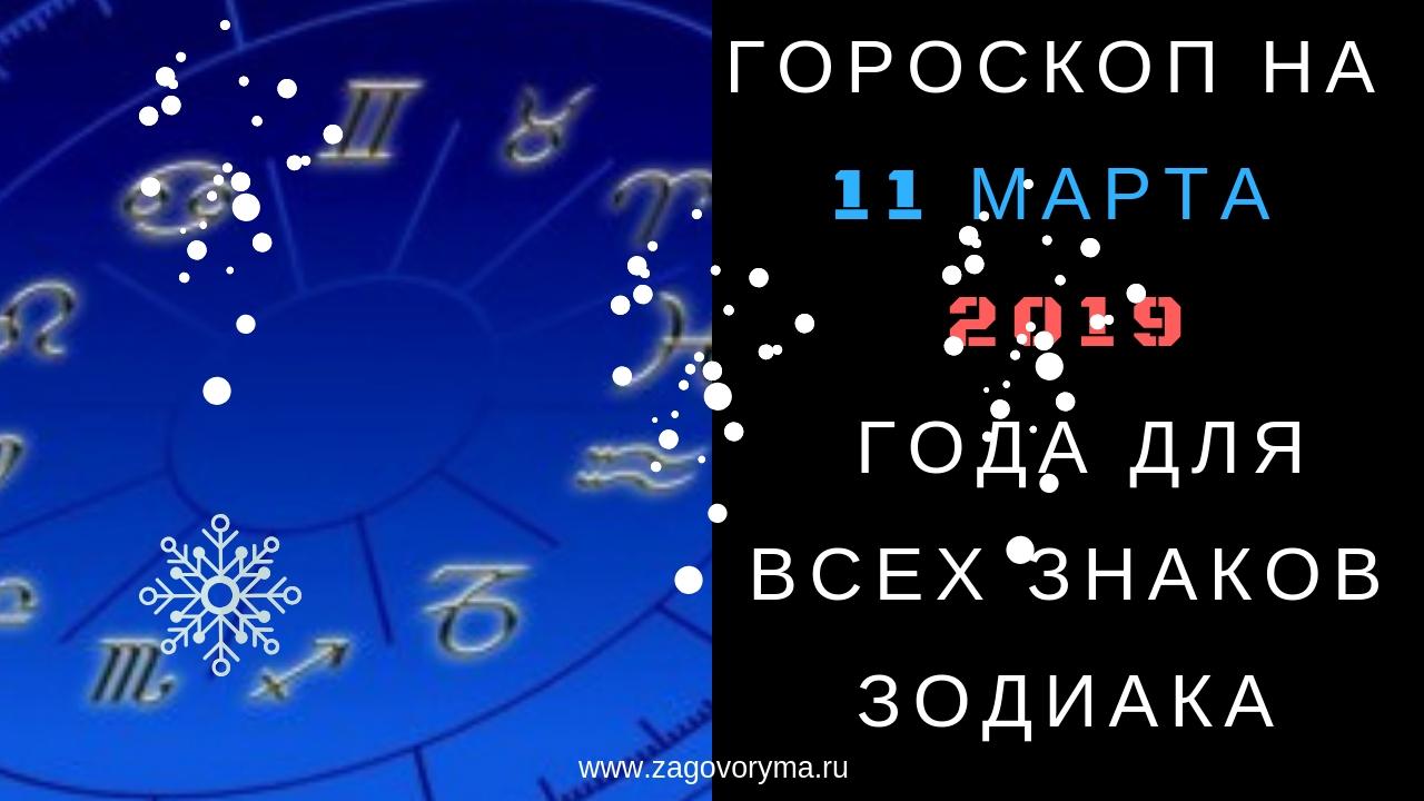Гороскоп на сегодня, 11 марта 2019 года Свежие Новости Сегодня