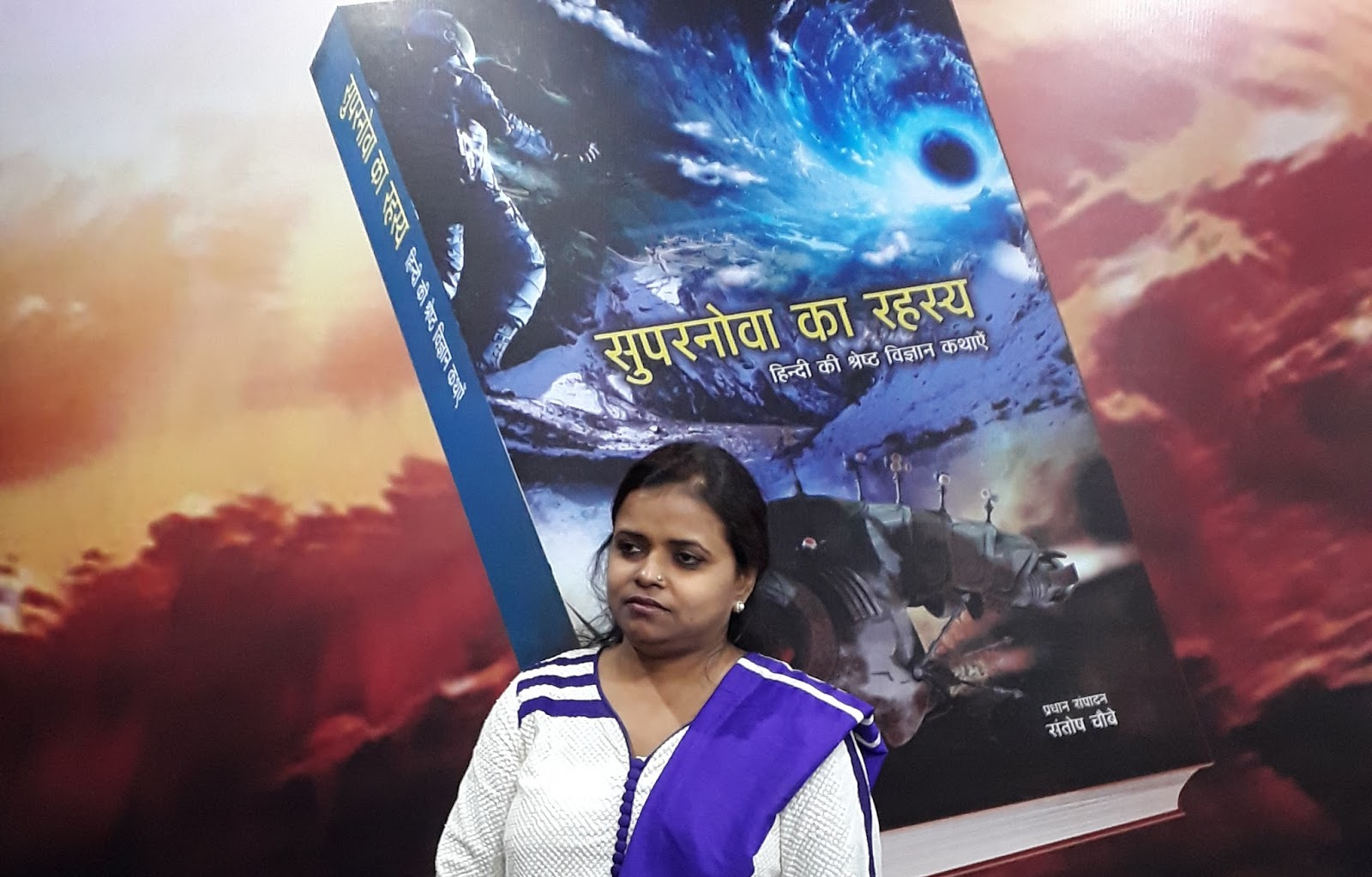 Supernova ka Rahasya : Hindi Science Fiction Collection