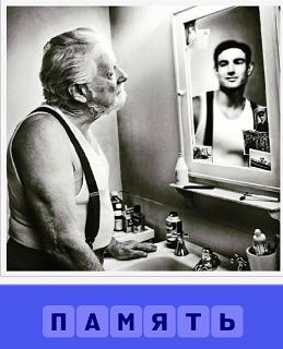 мужчина смотрит на себя в зеркало и видит когда он был молодым