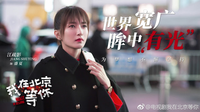 Wait in Beijing Chinese TV Series Maggie Jiang Shuying