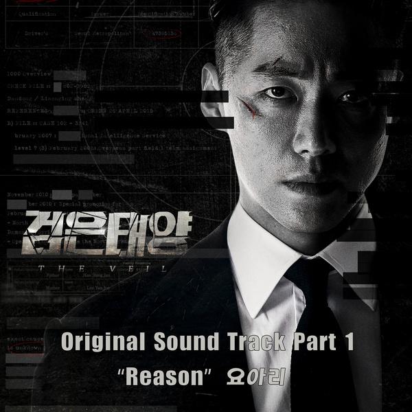 검은 태양 OST Part 1