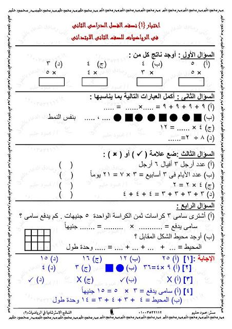 أهم 6 إمتحانات ميدترم حساب بالإجابات للصف الثاني الإبتدائي تيرم ثاني 2017
