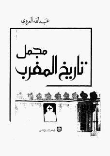 كتاب مجمل تاريخ المغرب لـ عبد الله العروي