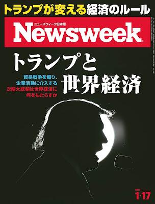 週刊ニューズウィーク日本版 2017年02月9日号 raw zip dl