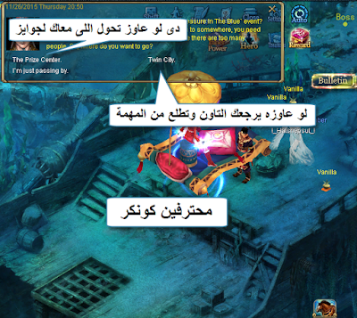 شرح مهمة الاخطبوط treasure in blue بالصور