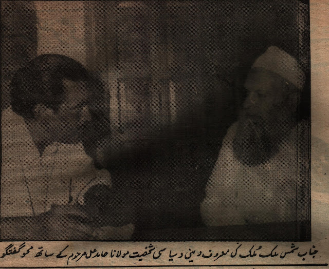 Shams Malik with Maulana Hamid Ali Khan