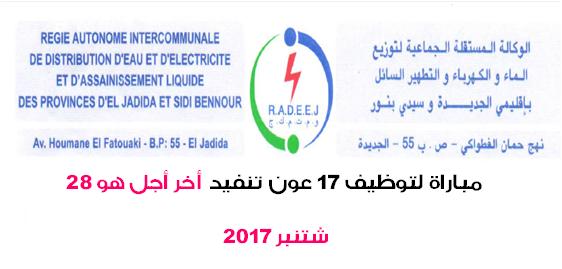 الوكالة المستقلة الجماعية لتوزيع الماء والكهرباء بالجديدة مباراة لتوظيف 17 عون تنفيد آخر أجل هو 28 شتنبر 2017