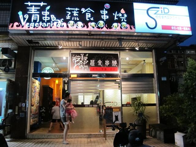 菁串蔬食燒烤BAR