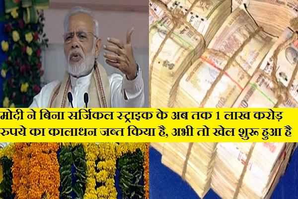 PM MODI बोले, बिना सर्जिकल स्ट्राइक के ही हमने 1 लाख करोड़ रुपये का कालाधन जब्त किया