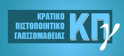 Εξετάσεις Κρατικού Πιστοποιητικού Γλωσσομάθειας.