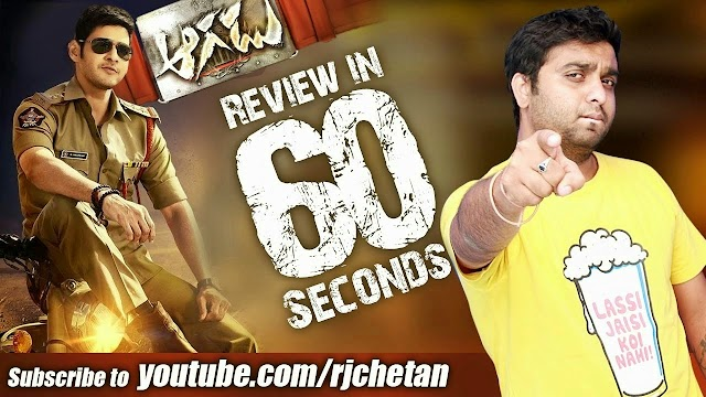 Aagadu - Review in 60 Seconds