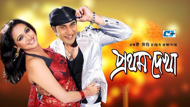 Prothom Dekha (2014) Bangla Natok Ft. Sajol and Bindhu HDRip
