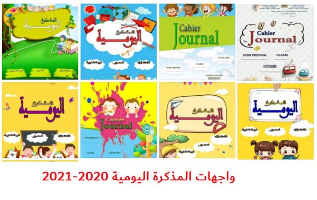 أغلفة المذكرة اليومية فرنسية- عربية للموسم الدراسي 2020-2021