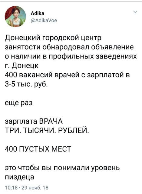 зарплата врача в Донецке