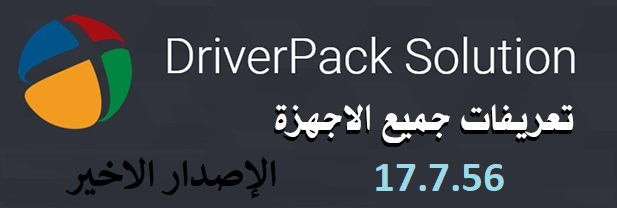 driver pack solution_17.7.56 (2017)
