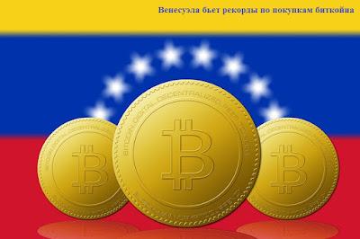 Венесуэла бьет рекорды по покупкам биткойна