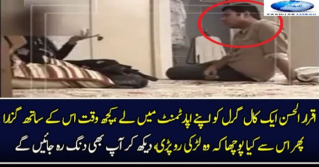 Iqrar Ul Hassan With Prostitute In Hidden Cam To Know Her Story For Sar e Aam