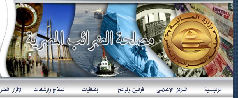نتيجة بحث الصور عن وظائف مصلحة الضرائب المصرية