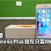 iPhone 6s Plus 现在只需RM1999!折扣高达RM800!
