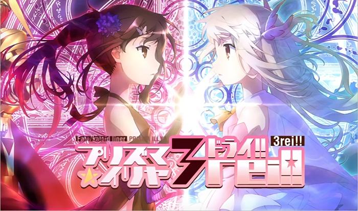 Fate kaleid liner Prisma Illya 3rei Subtitle Indonesia