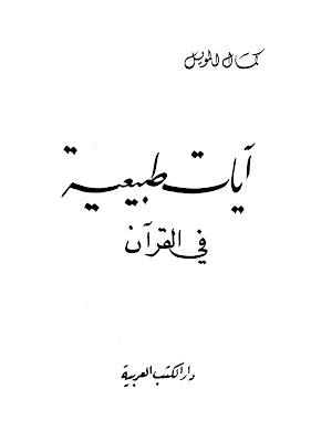 آيات طبيعية في القرآن - كمال المويل