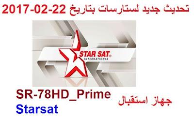 تحديث جديد ستارسات SR-78HD_Prime Starsat   بتاريخ  22 02 2017