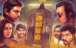 Aviyal 2016 Tamil Movie Watch Online