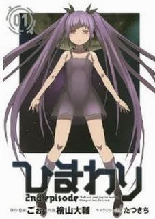 ひまわり 2nd episode 第01巻
