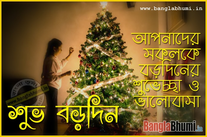 WhatsApp Bangla Christmas Image Free Download