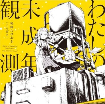 WADA TAKEAKI (KurageP) – Watashi no Miseinen Kansoku (1st Album)
