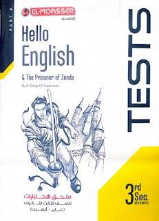 تحميل بوكليت المعاصر في اللغة الانجليزية للصف الثالث الثانوي 2020 + الاجابات,بوكليت الانجليزي,بوكليتات الوزاره في الانجليزي,نمااذج الانجليزي,امتحانات الانجليزي,اجابات كتاب المعاصر بوكليتات,اجابات بوكليتات المعاصر.