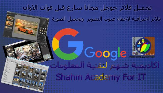 تحميل وتثبيت وشرح مجموعة فلاتر جوجل نيك من الموقع الرسمي Google Nik Collection لتعديل الصور بطريقة احترافية واخفاء عيوب التصوير